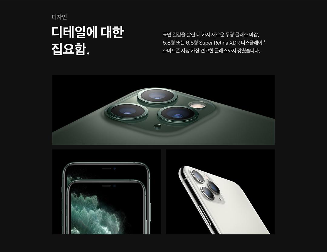 디자인 - 디테일에 대한 집요함 : 표면 질감을 살린 네가지 새로운 무광 글래스 마감, 5.8형 또는 6.5형 Super Retina XDR 디스플레이, 스마트폰 사상 가장 견고한 글래스까지 갖췄습니다.