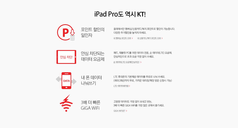 예약가입 고객 전원 증정! iPad Pro 9.7 고급 전용케이스 증정
