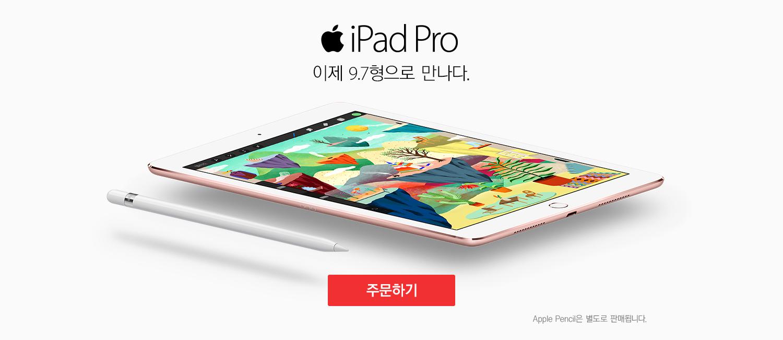 iPad Pro 이제 9.7형으로 만나다.