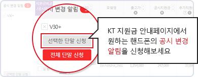 KT 지원금 안내페이지에서 원하는 핸드폰의 공시 변경 알림을 신청해보세요