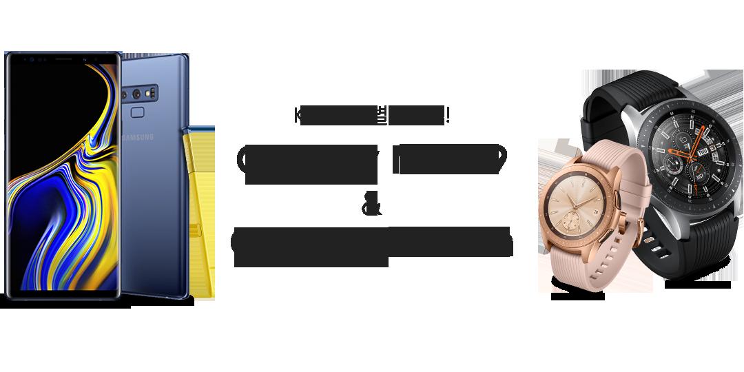 KT만의 특별한 혜택! Galaxy Note9 & Galaxy Watch