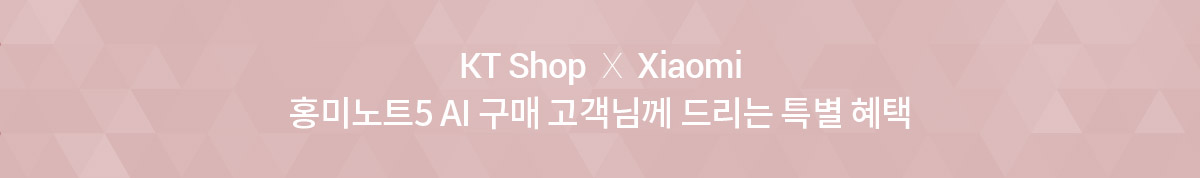 KT Shop X Xiaomi 홍미노트5 AI 구매 고객님께 드리는 특별 혜택