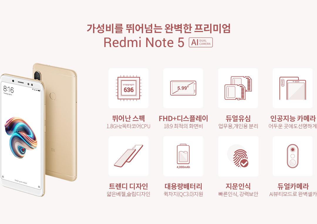 가성비를 뛰어넘는 완벽한 프리미엄 Redmi Note 5