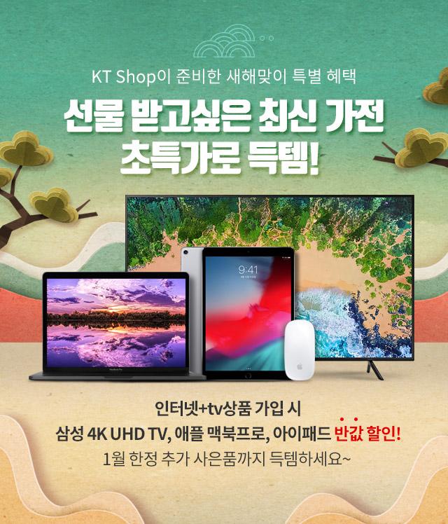 KT Shop이 준비한 2019년 새해맞이 특별 혜택 선물 받고싶은 최신 가전, 초특가로 득템!