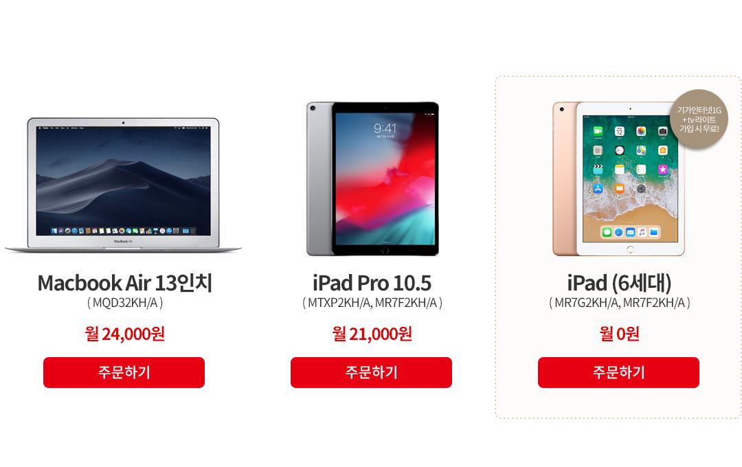 Macbook Air 13인치, iPad Pro 10.5, iPad (6세대)
