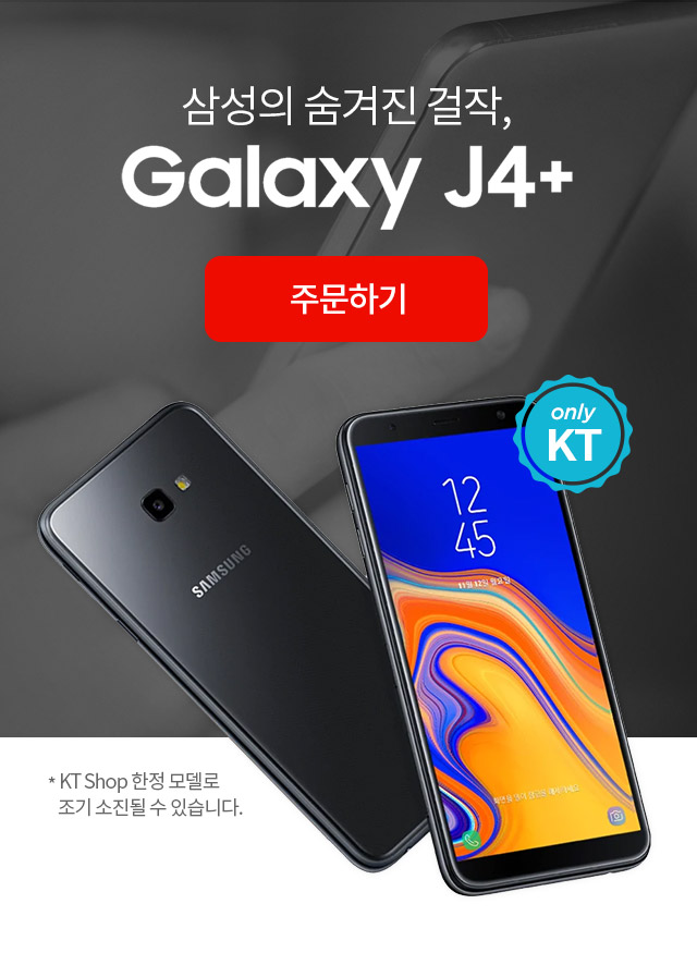 삼성의 숨겨진 걸작, Galaxy J4+
