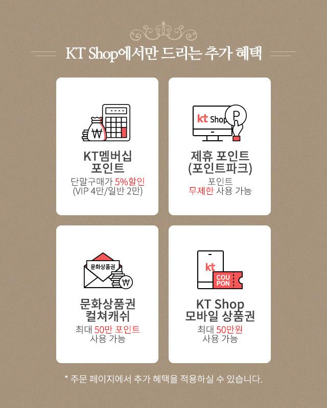 KT Shop에서만 드리는 추가 혜택