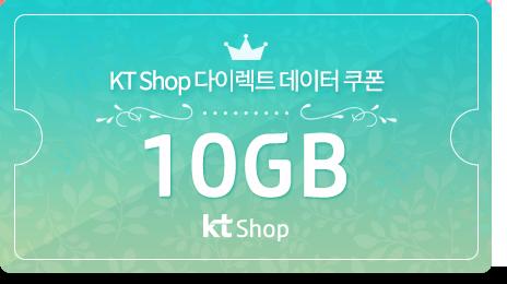 KT Shop 다이렉트 데이터 쿠폰 | 10GB