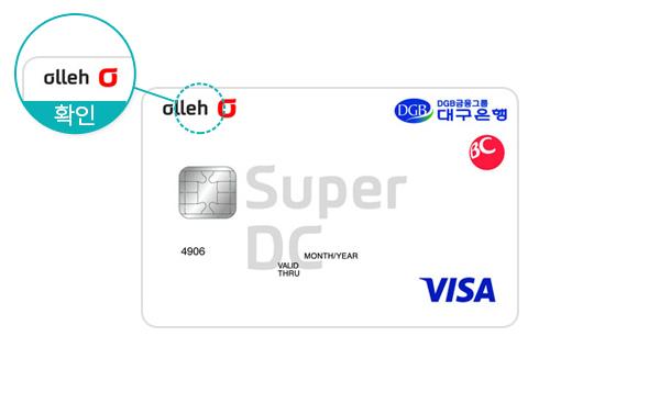 슈퍼 DC 대구 DGB카드
