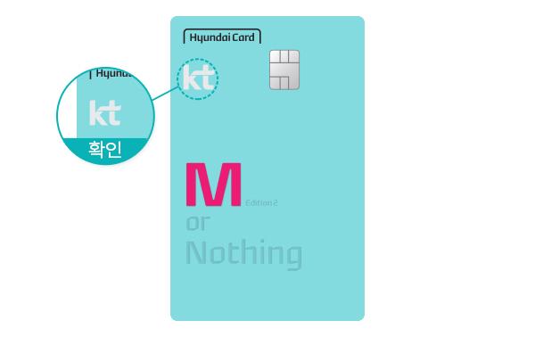 KT 현대카드 M Edition2 (라이트할부형)