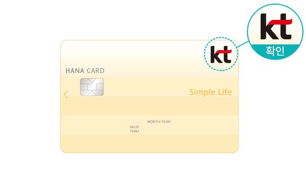 KT고객용 Simple Life 하나카드