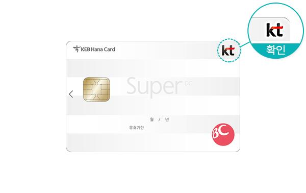 KT Super DC 하나BC카드