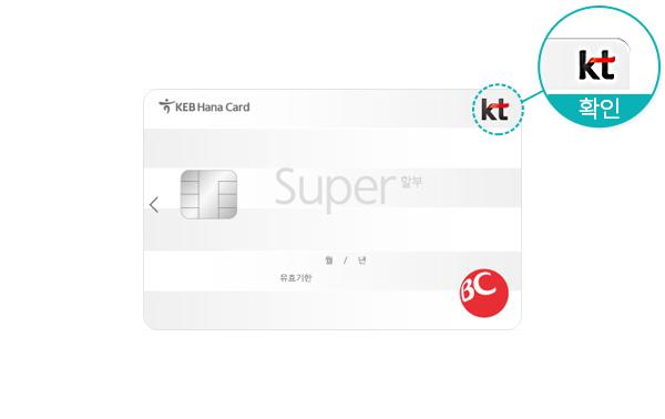 슈퍼 할부 하나BC카드