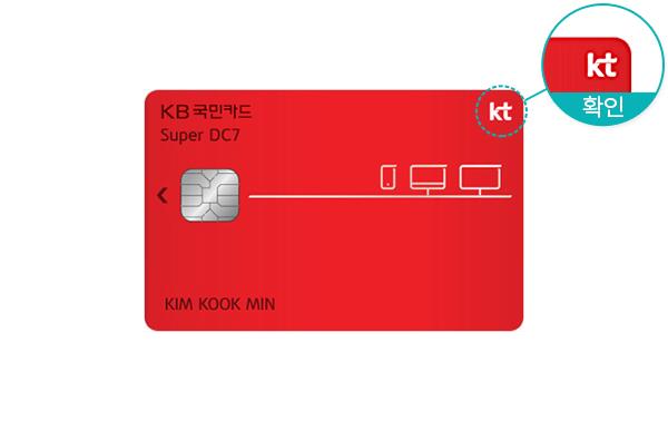 KB국민비씨카드