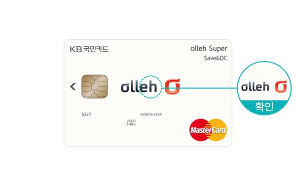 슈퍼 DC KB국민비씨카드