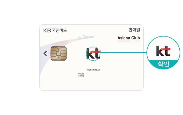 만마일 KB국민카드