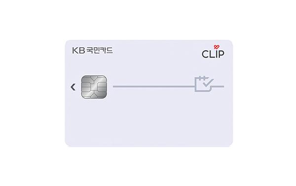 KB국민 Clip 카드