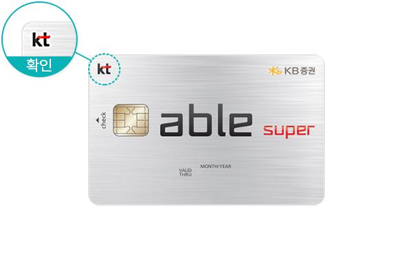 KB증권 able 슈퍼체크카드
