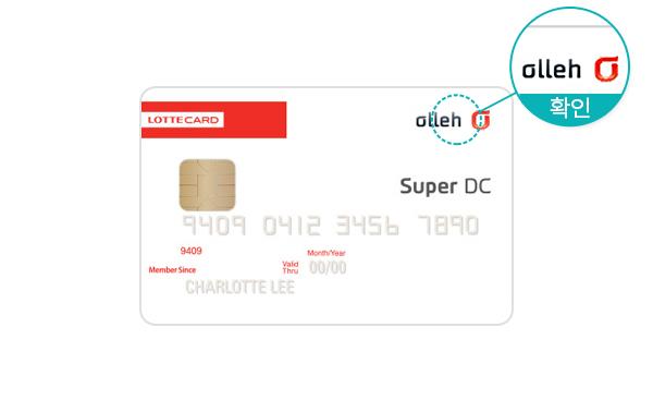 슈퍼 DC 롯데카드