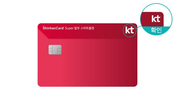 KT SUPER 할부 스마트플랜 신한카드