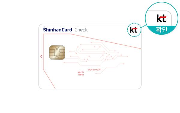 KT 신한카드 체크