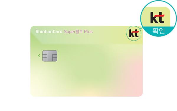 KT Super 할부 Plus 신한카드 이미지