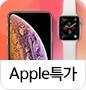 Apple특가