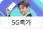 5G 특가