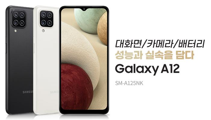 대화면/카메라/배터리 성능과 실속을 담다 Galaxy A12 SM-A125NK
