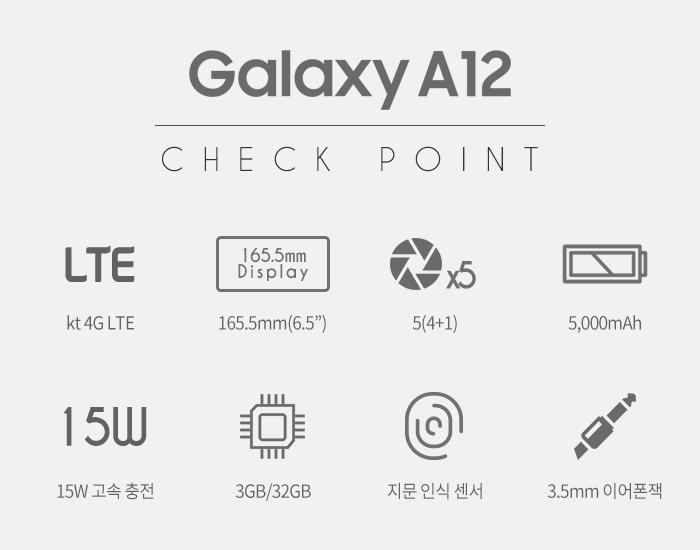 Galaxy A12 Check Point : KT 4G LTE/165.5mm(6.5인치) 디스플레이/5(4+1)/5000mAh 배터리/15W 고속 충전/ 3GB/32GB / 지문 인식 센서 / 3.5mm 이어폰 잭