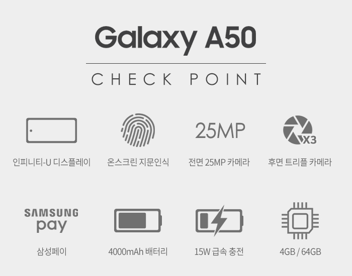 Galaxy A50 CHECK POINT - 인피니티 U-디스플레이, 온스크린 지문인식, 전면 25MP 카메라, 후면 트리플 카메라, 삼성페이, 4000mAh 배터리, 15W 급속충전, 4GB/64GB