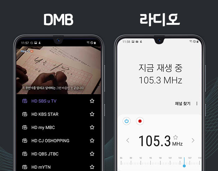 DMB앱/라디오앱 화면 이미지