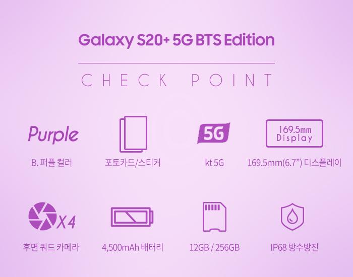 Galaxy S20+ 5G BTS Edition CHECK POINT│B.퍼플컬러│포토카드/스티커│KT 5G│169.5mm(6.7인치) 디스플레이│후면 쿼드 카메라h│4500mAh 배터리│12GB, 256GB│IP68 방수방진