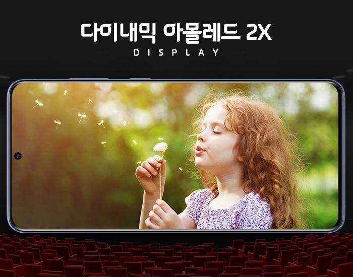 다이내믹 아몰레드 2X Display