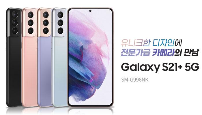 유니크한 디자인에 전문가급 카메라의 만남 Galaxy S21+ 5G SM-G996NK