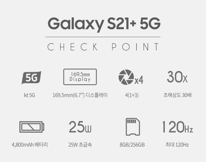 Galaxy S21+ 5G CHECK POINT | kt 5G, 169.5mm(6.7)디스플레이, 4(1+3), 초해상도 30배, 4000mAh 배터리, 25W 초급속, 8GB/25GB, 최대 120Hz