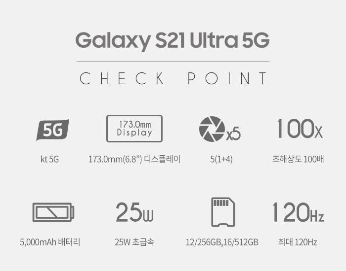 Galaxy S21 Ultra 5G CHECK POINT | kt 5G, 173.0mm(6.8)디스플레이, 5(1+4), 초해상도 100배, 5000mAh 배터리, 25W 초급속, 12/256GB 16/512GB, 최대 120Hz
