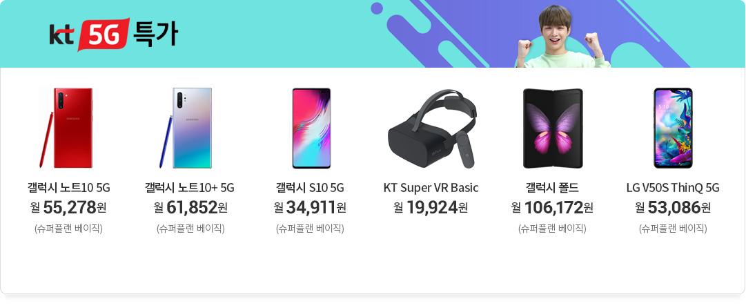 KT 5G 특가(슈퍼플랜 베이직, 단말할인 24개월)