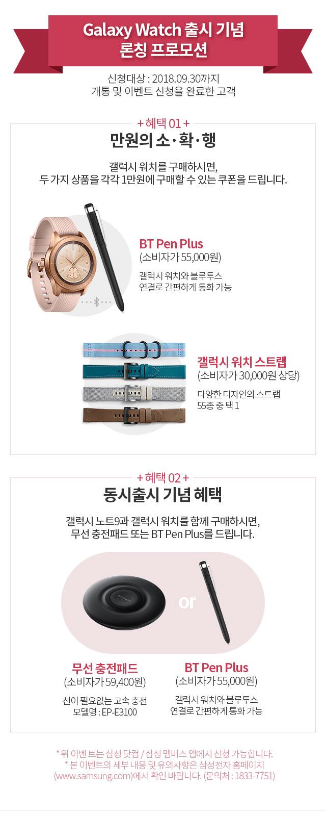 Galaxy Watch 출시 기념 론칭 프로모션. 신청대상:2018.09.30까지 개통 및 이벤트 신청을 완료한 고객