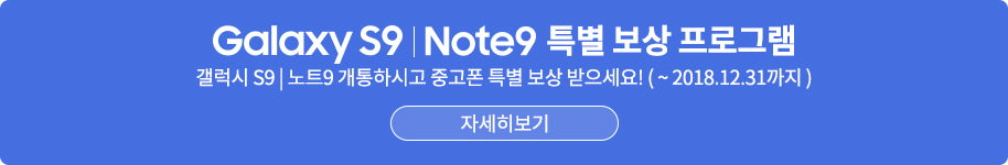 Galaxy S9/Note9 특별보상프로그램. 갤럭시 S9/노트9 개통하시고 중고폰 특별보상 받으세요! (~2018.12.31까지)