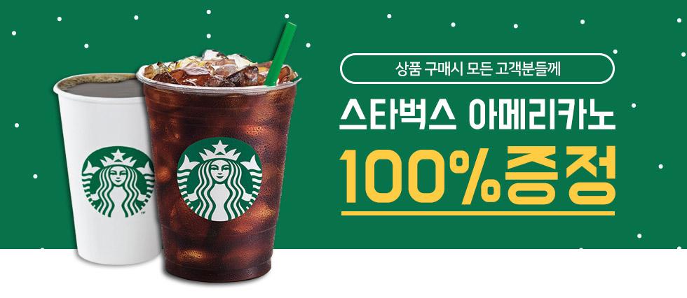 상품 구매시 모든 고객분들께 스타벅스 아메리카 100% 증정