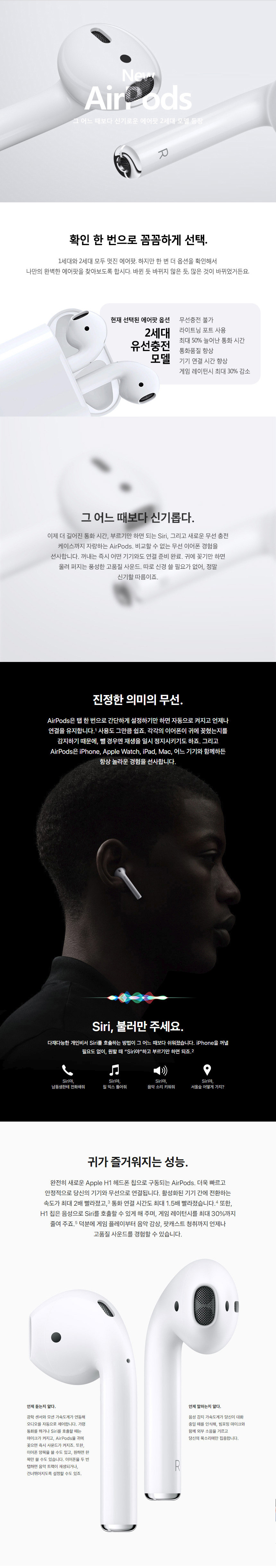 AirPods_2(유선)_01