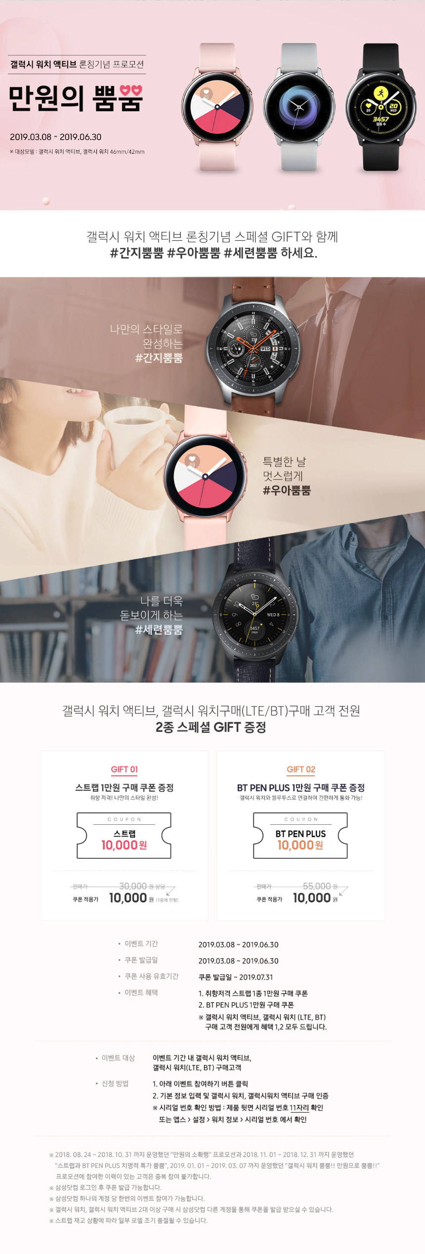 Watch_active_promotion_2(날짜-수정)