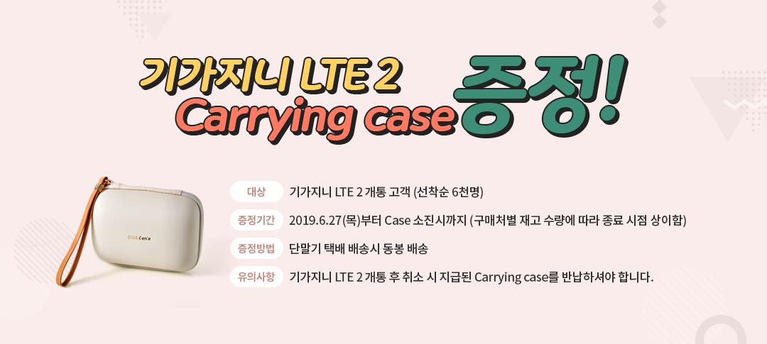 기가지니 LTE2 Carrying case 증정!
