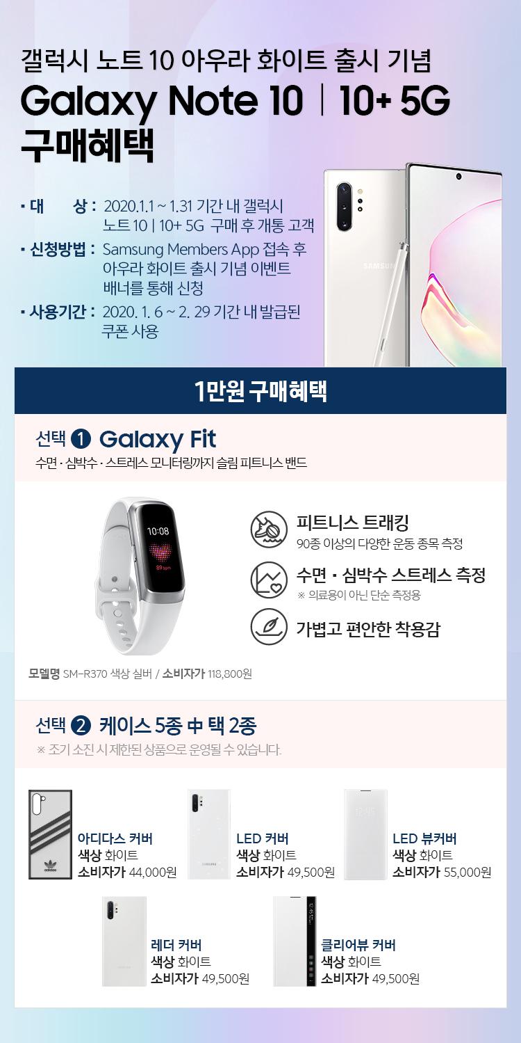 갤럭시노트10 아우라 화이트 출시 기념 / Galaxy Note10 | 10+ 5G 구매 혜택