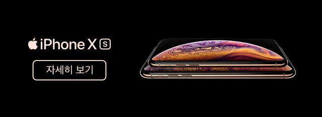 iPhone XS 자세히보기