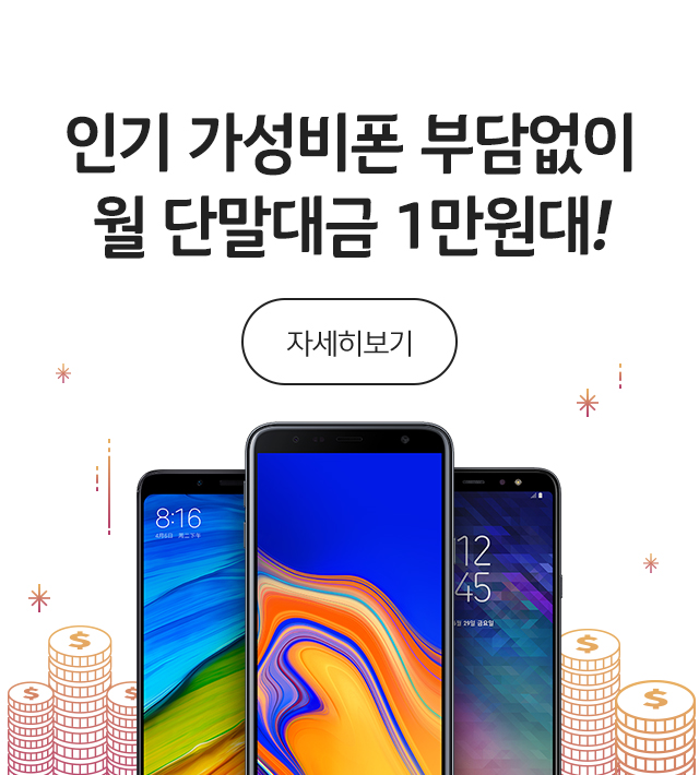 인기 가성비폰 부담없이 월 1만원대!