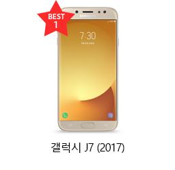 GalaxyJ7 2017