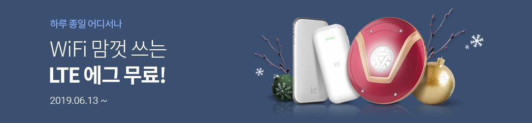 하루 종일 어디서나 WiFi 맘껏 쓰는 LTE 에그 무료! 2019.06.13~