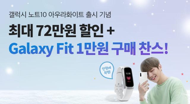 갤럭시 노트10 아우라화이트 출시 기념 | 최대 72만원 할인 + Galaxy Fit 1만원 구매찬스! |만원에 득템